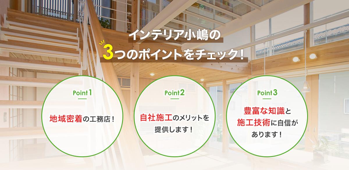 インテリア小嶋の3つのコンセプトをチェック!