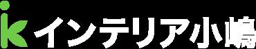 川崎市高津区でリフォームや外壁塗装ならインテリア小嶋